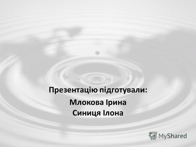 Презентацію підготували: Млокова Ірина Синиця Ілона