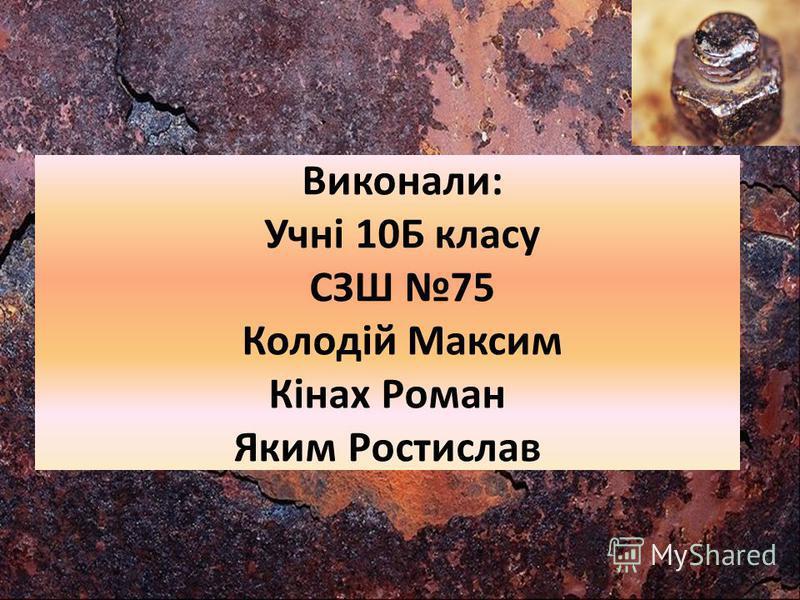 Виконали: Учні 10Б класу СЗШ 75 Колодій Максим Кінах Роман Яким Ростислав