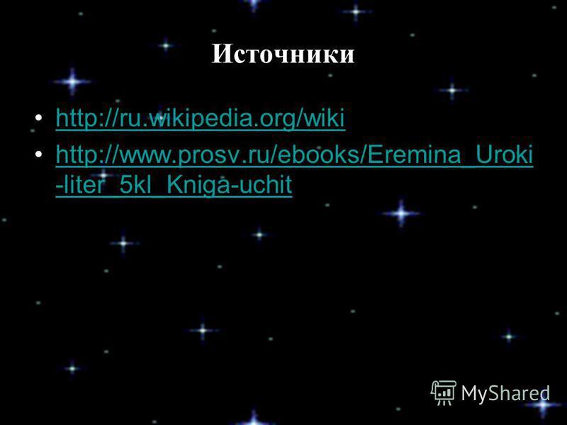Источники http://ru.wikipedia.org/wiki http://www.prosv.ru/ebooks/Eremina_Uroki -liter_5kl_Kniga-uchithttp://www.prosv.ru/ebooks/Eremina_Uroki -liter_5kl_Kniga-uchit