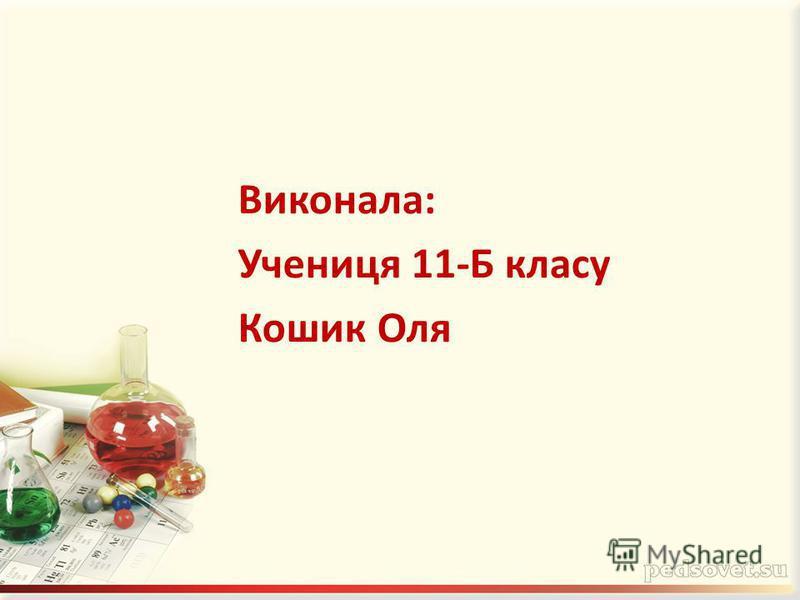 Виконала: Учениця 11-Б класу Кошик Оля