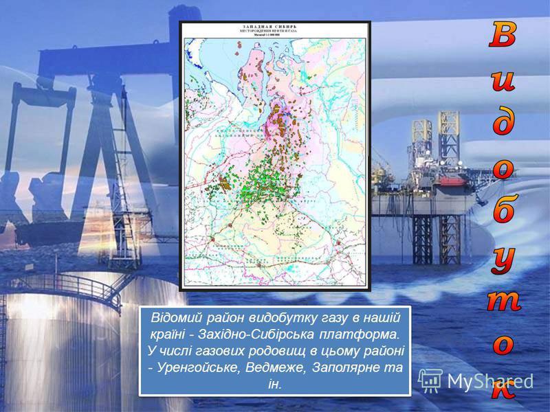 Відомий район видобутку газу в нашій країні - Західно-Сибірська платформа. У числі газових родовищ в цьому районі - Уренгойське, Ведмеже, Заполярне та ін.