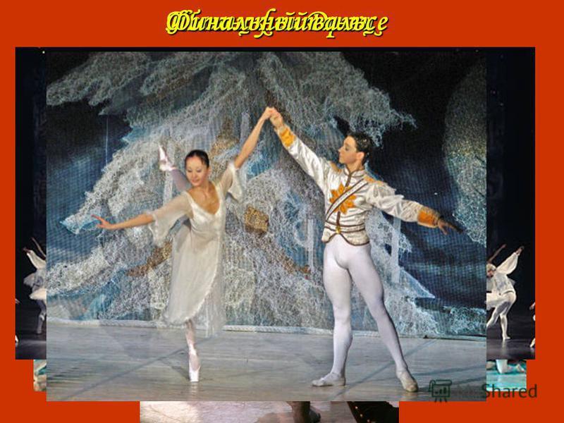 Вальс цветов Русский танец трепак