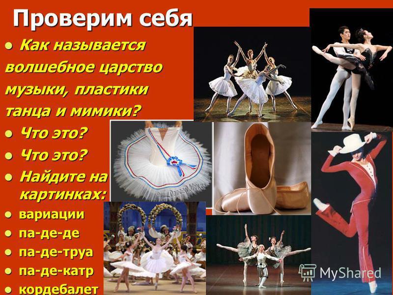 Танец феи Драже Испанский танец Финальный вальс