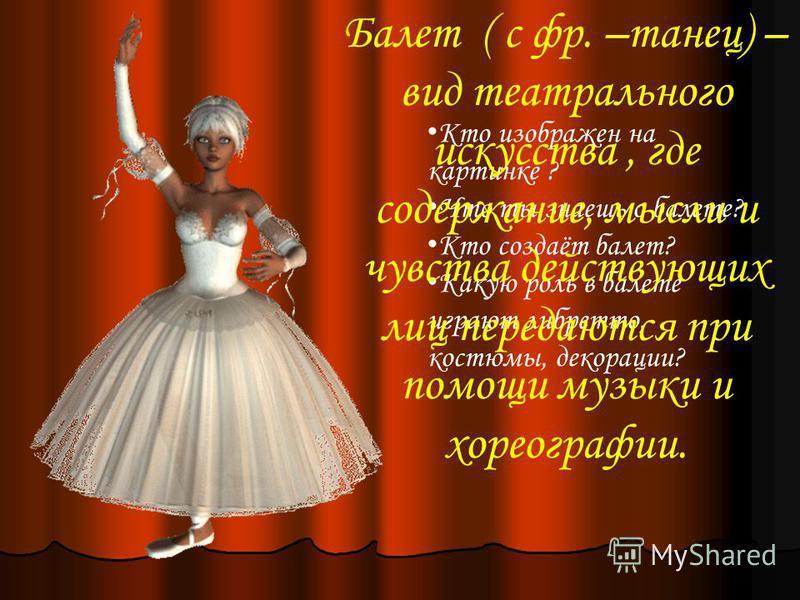 Прочитайте стихотворение. О каком танце идёт речь? Пускай твердят кому не лень, Что я, мол, косолапый. Да, я медведь, а не олень. Похож на маму с папой. Я косолапый, спору нет, Но я не огорчаюсь И, например, идти в балет Совсем не собираюсь. По сцене