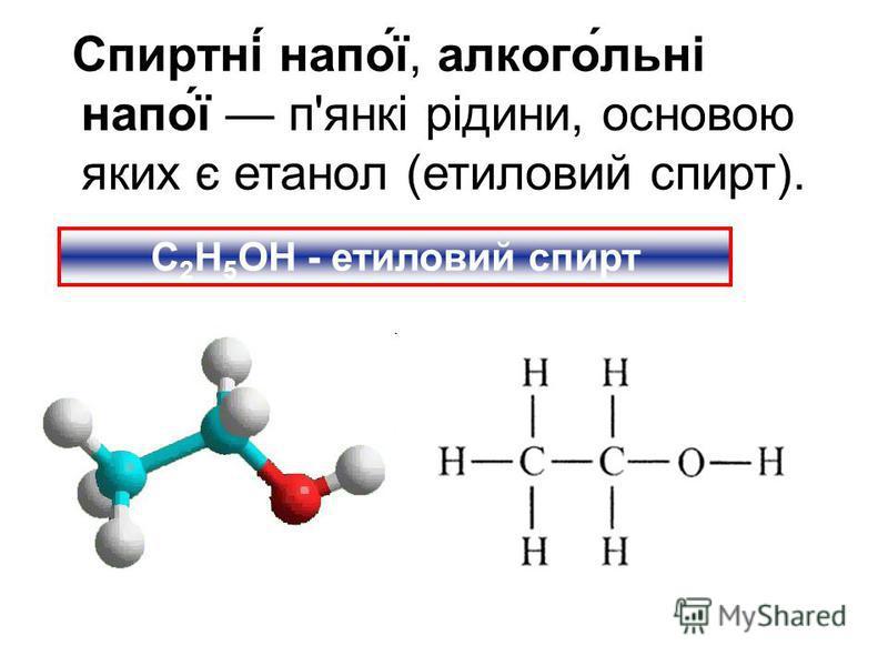Спиртні́ напо́ї, алкого́льні напо́ї п'янкі рідини, основою яких є етанол (етиловий спирт). С 2 Н 5 ОН - етиловий спирт