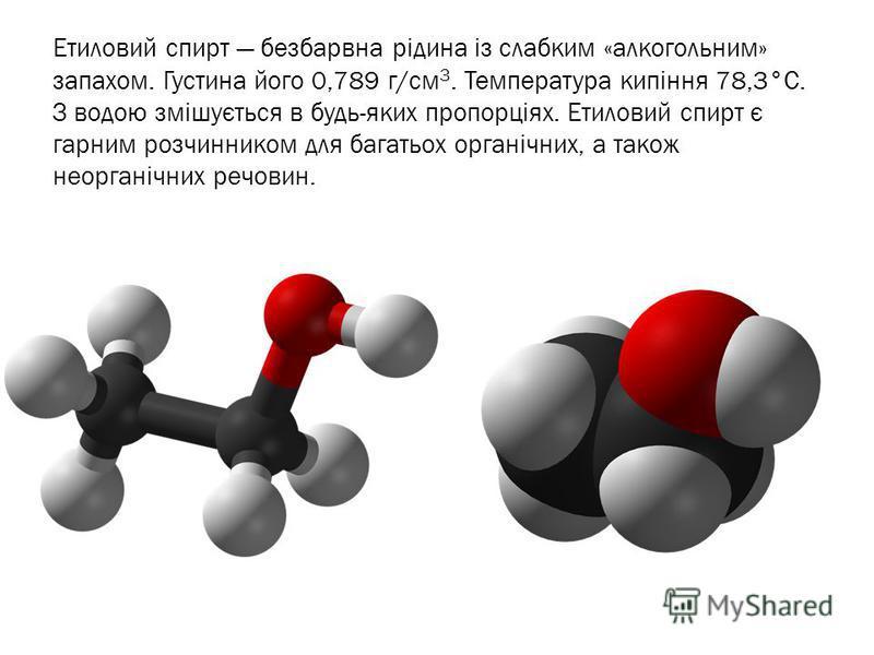Етиловий спирт безбарвна рідина із слабким «алкогольним» запахом. Густина його 0,789 г/см 3. Температура кипіння 78,3°С. З водою змішується в будь-яких пропорціях. Етиловий спирт є гарним розчинником для багатьох органічних, а також неорганічних речо