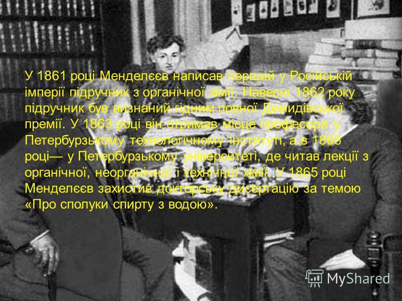У 1861 році Менделєєв написав перший у Російській імперії підручник з органічної хімії. Навесні 1862 року підручник був визнаний гідним повної Демидівської премії. У 1863 році він отримав місце професора у Петербурзькому технологічному інституті, а в