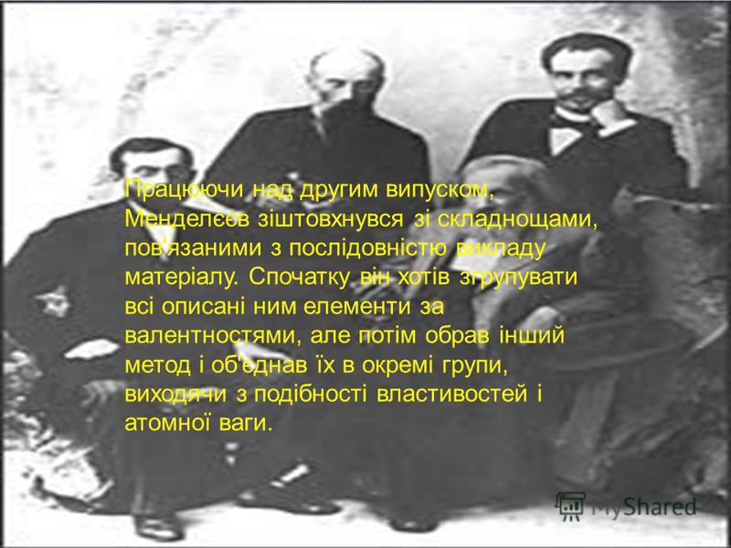 Працюючи над другим випуском, Менделєєв зіштовхнувся зі складнощами, пов ' язаними з послідовністю викладу матеріалу. Спочатку він хотів згрупувати всі описані ним елементи за валентностями, але потім обрав інший метод і об ' єднав їх в окремі групи,