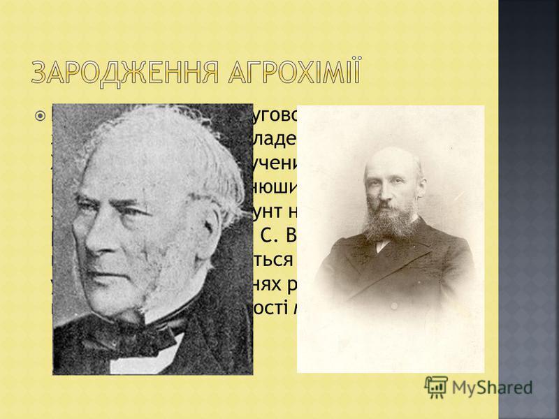 Початок вивченню круговороту речовин у землеробстві був покладений у 30-х рр. ХІХ ст. французьким ученим Ж. Буссенго. Він встановив, що конюшина і люцерна здатні збагачувати ґрунт на азот. У 1866 російський учений М. С. Воронін відкрив, що азот нагро