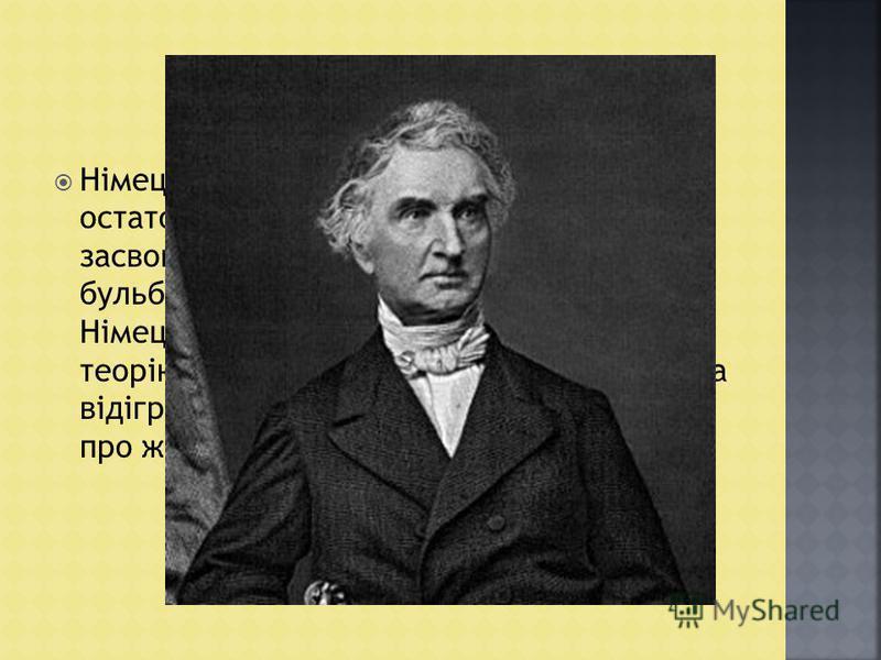 Німецький агрохімік Г. Гельрігель остаточно встановив, що азот повітря засвоюють мікроорганізми, які живуть у бульбочках на коренях бобових рослин. Німецький учений Ю. Лібіх (1840) створив теорію мінерального живлення рослин, яка відіграла велику рол