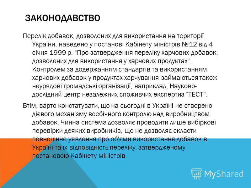 ЗАКОНОДАВСТВО Перелік добавок, дозволених для використання на території України, наведено у постанові Кабінету міністрів 12 від 4 січня 1999 р.