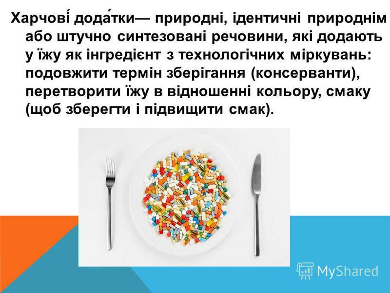 Харчові додатки природні, ідентичні природнім або штучно синтезовані речовини, які додають у їжу як інгредієнт з технологічних міркувань: подовжити термін зберігання (консерванти), перетворити їжу в відношенні кольору, смаку (щоб зберегти і підвищити