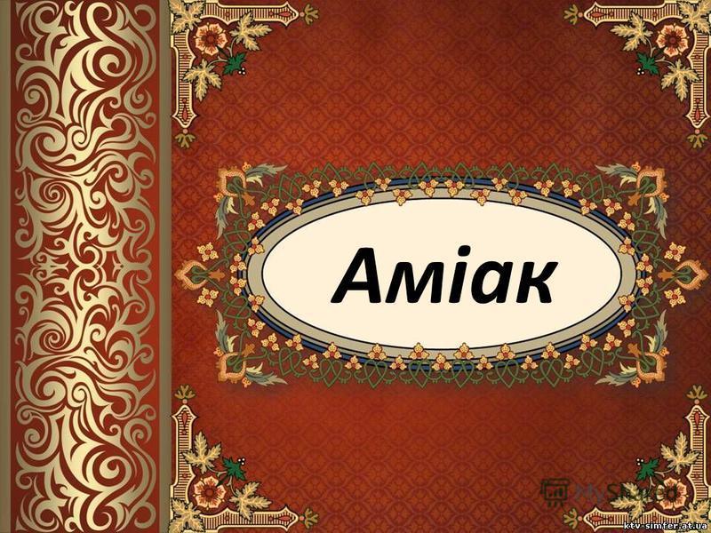 Аміак