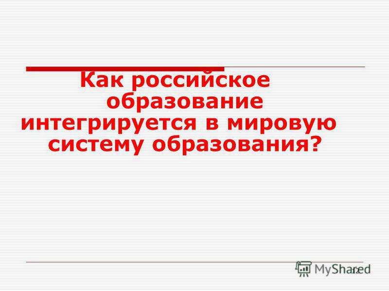 12 Как российское образование интегрируется в мировую систему образования?