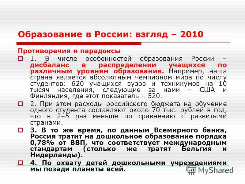 74 Образование в России: взгляд – 2010 Противоречия и парадоксы 1. В числе особенностей образования России – дисбаланс в распределении учащихся по различным уровням образования. Например, наша страна является абсолютным чемпионом мира по числу студен