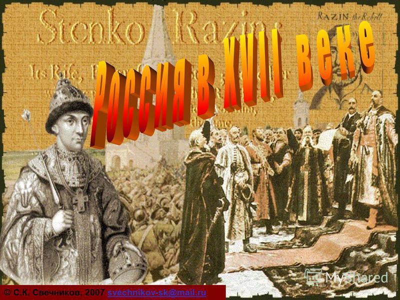 © С.К. Свечников, 2007 svechnikov-sk@mail.rusvechnikov-sk@mail.ru