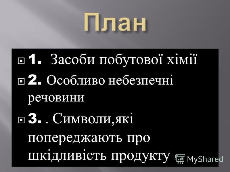 Підготувала учениця 11 класу Роман Оксана