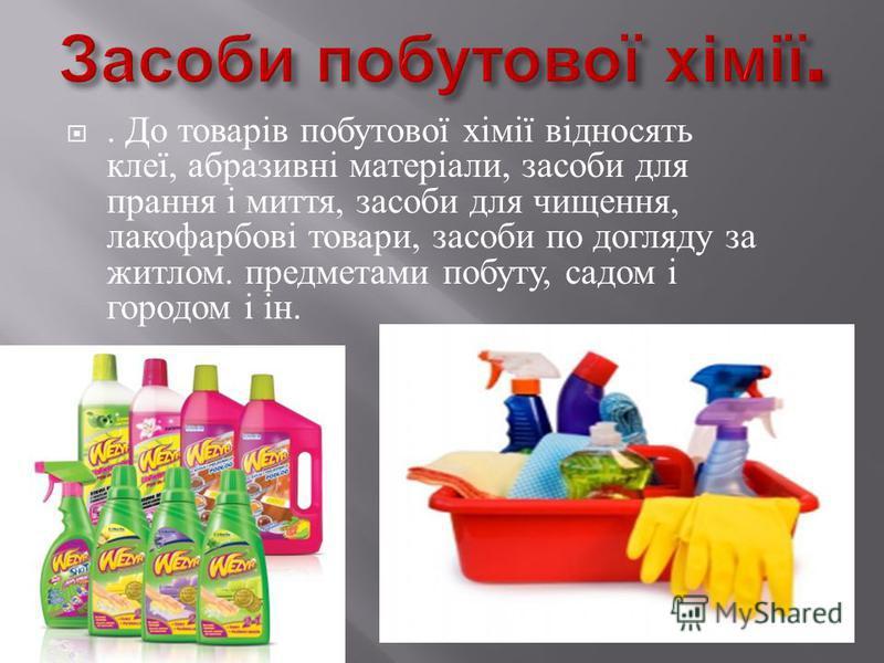 1. Засоби побутової хімії 2. Особливо небезпечні речовини 3.. Символи, які попереджають про шкідливість продукту