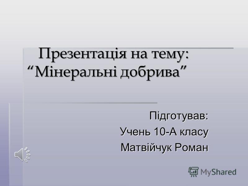 Презентація на тему: Мінеральні добрива Підготував: Учень 10-А класу Матвійчук Роман