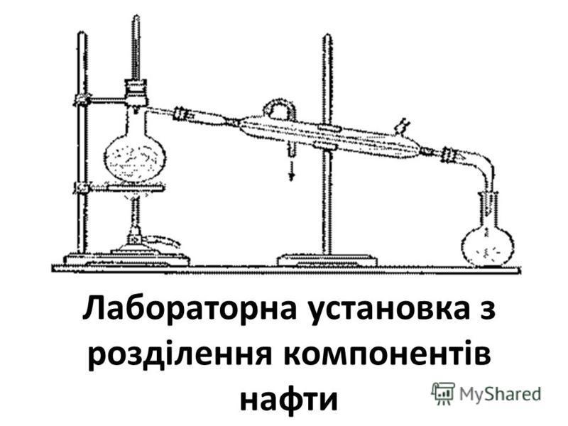 Лабораторна установка з розділення компонентів нафти