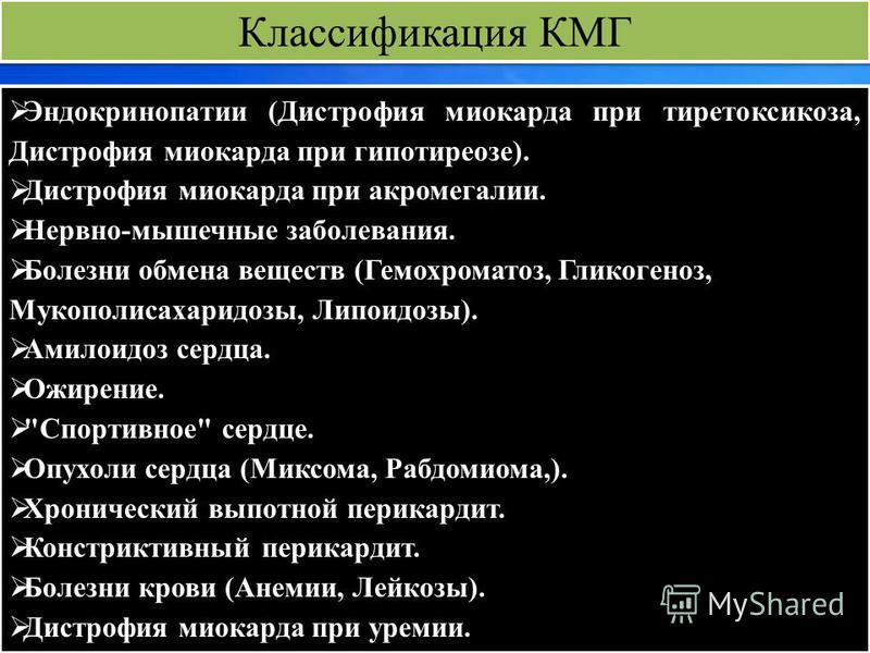 Эндокринопатии (Дистрофия миокарда при тиретоксикоза, Дистрофия миокарда при гипотиреозе). Дистрофия миокарда при акромегалии. Нервно-мышечные заболевания. Болезни обмена веществ (Гемохроматоз, Гликогеноз, Мукополисахаридозы, Липоидозы). Амилоидоз се