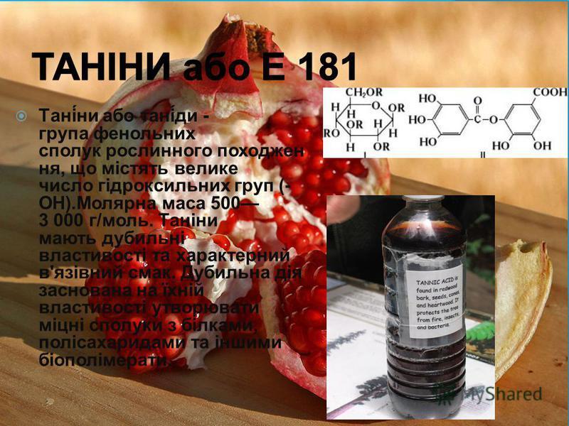 Тані́ни або тані́ди - група фенольних сполук рослинного походжен ня, що містять велике число гідроксильних груп (- OH).Молярна маса 500 3 000 г/моль. Таніни мають дубильні властивості та характерний в'язівний смак. Дубильна дія заснована на їхній вла