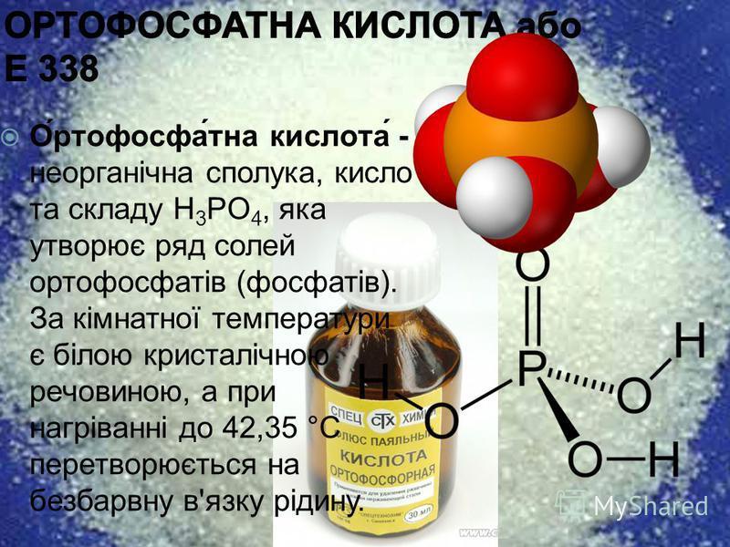 О́ртофосфа́тна кислота́ - неорганічна сполука, кисло та складу Н 3 PO 4, яка утворює ряд солей ортофосфатів (фосфатів). За кімнатної температури є білою кристалічною речовиною, а при нагріванні до 42,35 °C перетворюється на безбарвну в'язку рідину.