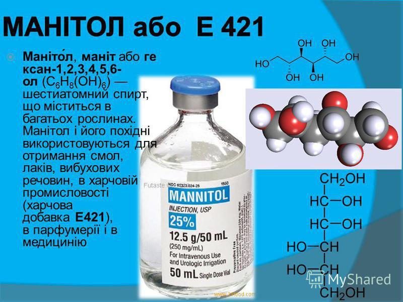 Маніто́л, маніт або ге ксан-1,2,3,4,5,6- ол (C 6 H 8 (OH) 6 ) шестиатомний спирт, що міститься в багатьох рослинах. Манітол і його похідні використовуються для отримання смол, лаків, вибухових речовин, в харчовій промисловості (харчова добавка Е421),
