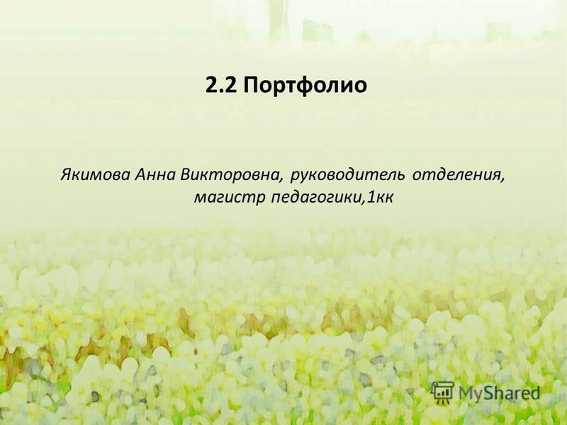 2.2 Портфолио Якимова Анна Викторовна, руководитель отделения, магистр педагогики,1 кк