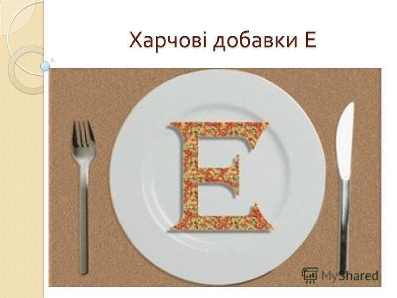 Харчові добавки Е