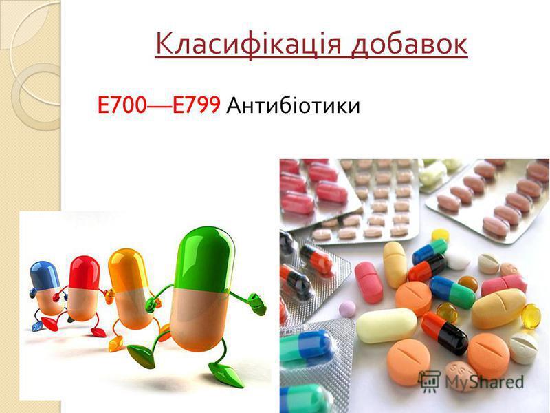 Класифікація добавок E700E799 Антибіотики