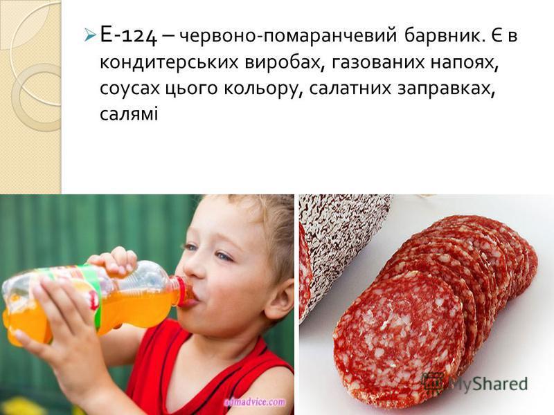Е -124 – червоно - помаранчевий барвник. Є в кондитерських виробах, газованих напоях, соусах цього кольору, салатних заправках, салямі
