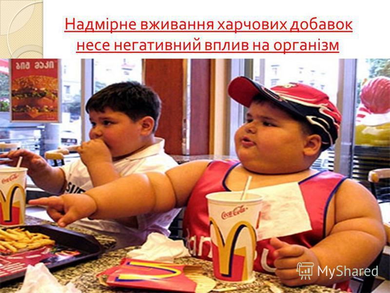 Надмірне вживання харчових добавок несе негативний вплив на організм