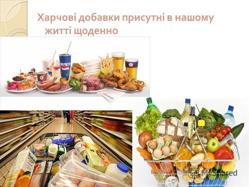 Харчові добавки присутні в нашому житті щоденно