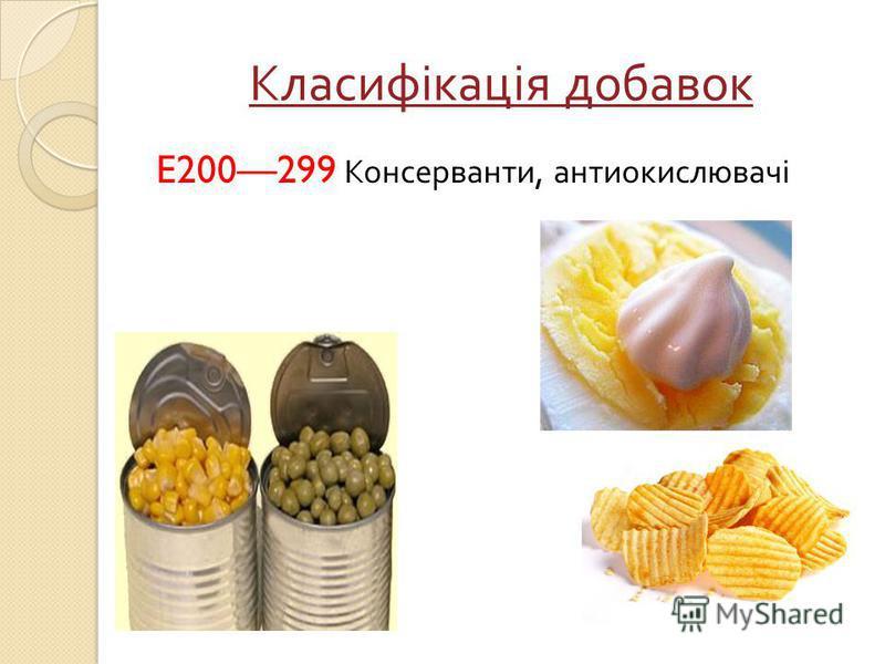 Класифікація добавок E200299 Консерванти, антиокислювачі
