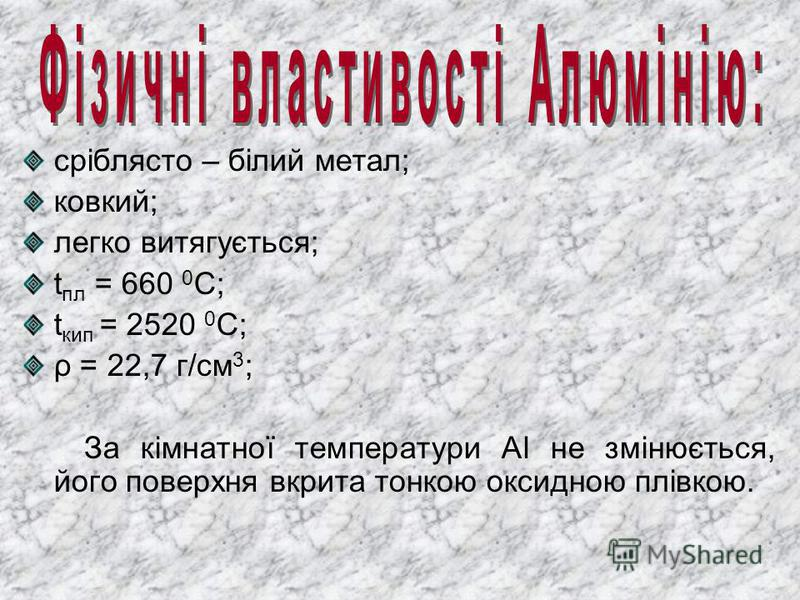 27 +13 0 2 8 3 P = 13 e = 13 N = 14 Короткий електронний запис : 1 s² 2p 3p3p 1 2s² 3s²