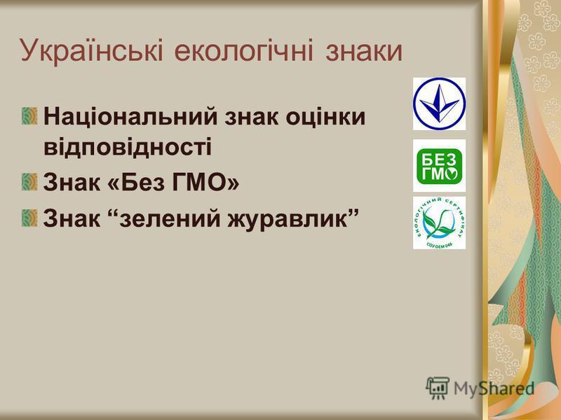 Українські екологічні знаки Національний знак оцінки відповідності Знак «Без ГМО» Знак зелений журавлик