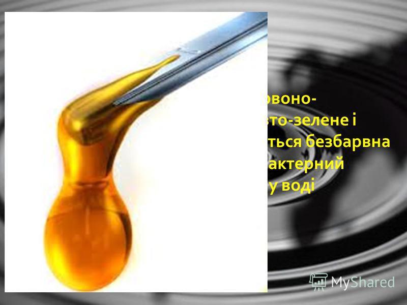 Нафта горюча корисна копалина, складна суміш вуглеводнів різних класів з невеликою кількістю органічних кисневих, сірчистих і азотних сполук, що являє собою густу маслянисту рідину.