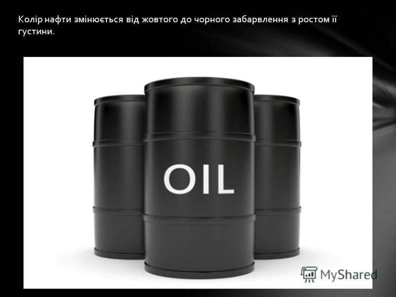 На території України поклади нафти є у Передкарпатті, у Дніпровсько- Донецькій областях та на шельфі Чорного і Азовського морів.