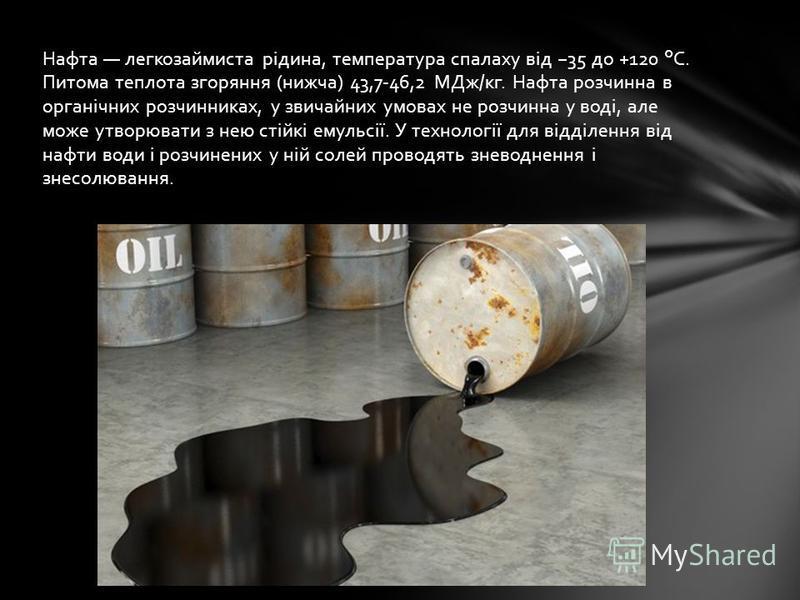 Вуглеводневий склад. У нафті представлені парафінові і нафтенові, ароматичні і змішаної (гібридної) будови парафіно-нафтенові, нафтено-ароматичні тощо.