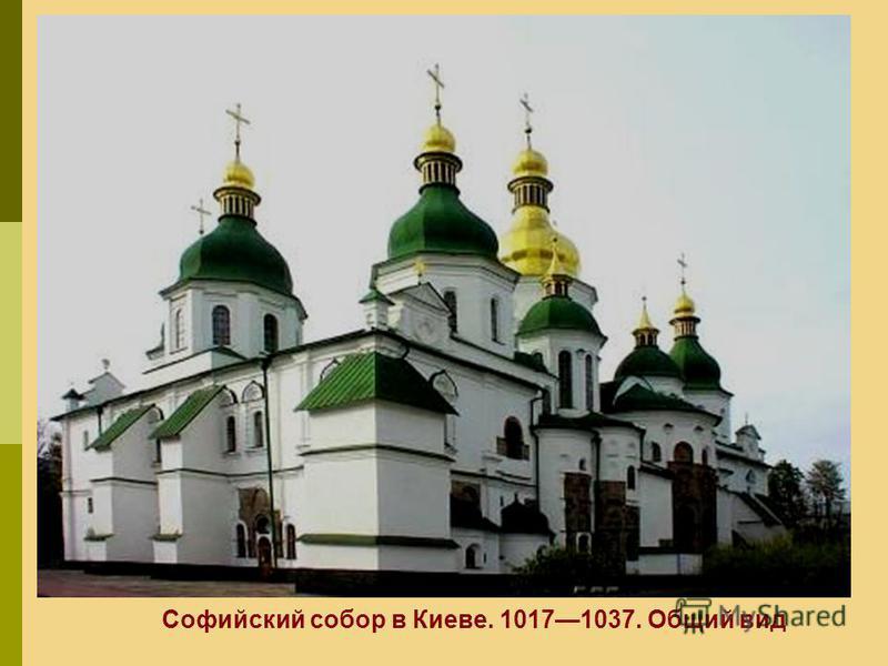 Софийский собор в Киеве. 10171037. Общий вид