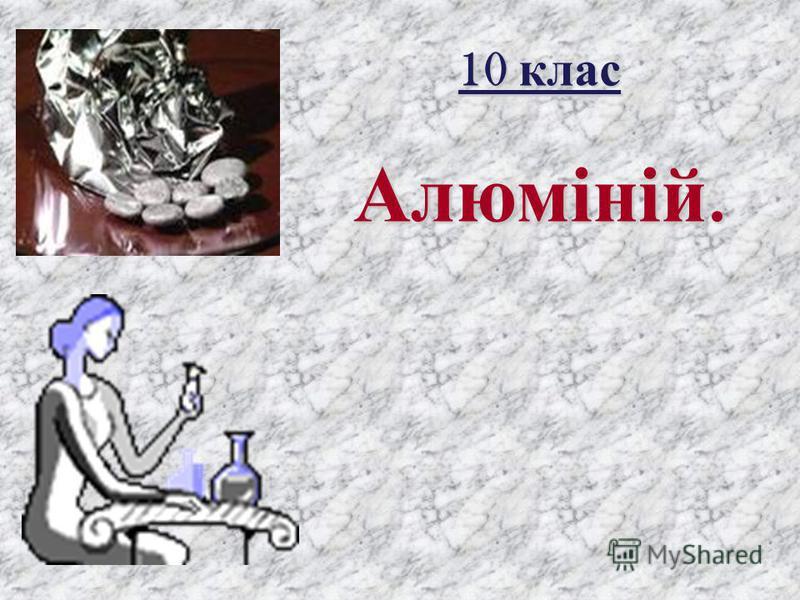 10 клас Алюміній.