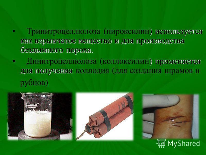 ) используется как взрывчатое вещество и для производства бездымного пороха. Тринитроцеллюлоза (пироксилин) используется как взрывчатое вещество и для производства бездымного пороха. ) применяется для получения Динитроцеллюлоза (коллоксилин) применяе