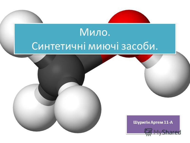 Мило. Синтетичні миючі засоби. Шуригін Артем 11-А