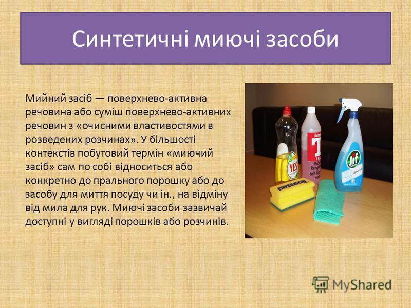 Синтетичні миючі засоби Мийний засіб поверхнево-активна речовина або суміш поверхнево-активних речовин з «очисними властивостями в розведених розчинах». У більшості контекстів побутовий термін «миючий засіб» сам по собі відноситься або конкретно до п