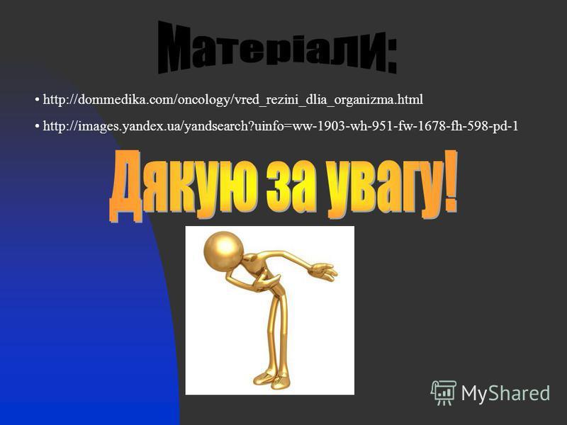 http://dommedika.com/oncology/vred_rezini_dlia_organizma.html http://images.yandex.ua/yandsearch?uinfo=ww-1903-wh-951-fw-1678-fh-598-pd-1