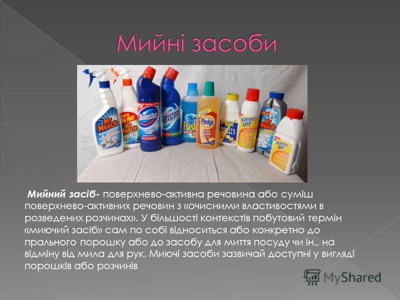 Мийний засіб- поверхнево-активна речовина або суміш поверхнево-активних речовин з «очисними властивостями в розведених розчинах». У більшості контекстів побутовий термін «миючий засіб» сам по собі відноситься або конкретно до прального порошку або до
