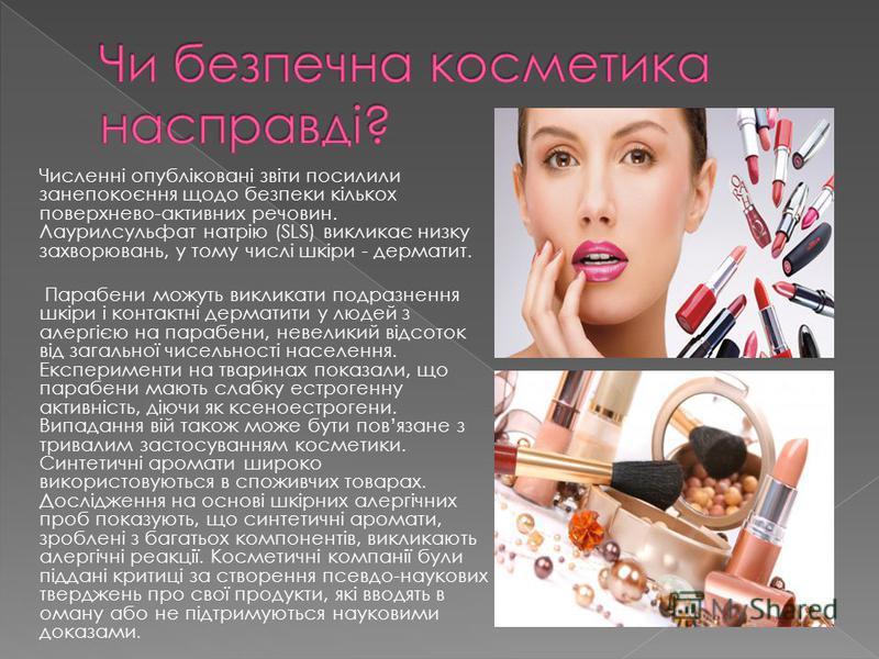 Численні опубліковані звіти посилили занепокоєння щодо безпеки кількох поверхнево-активних речовин. Лаурилсульфат натрію (SLS) викликає низку захворювань, у тому числі шкіри - дерматит. Парабени можуть викликати подразнення шкіри і контактні дерматит