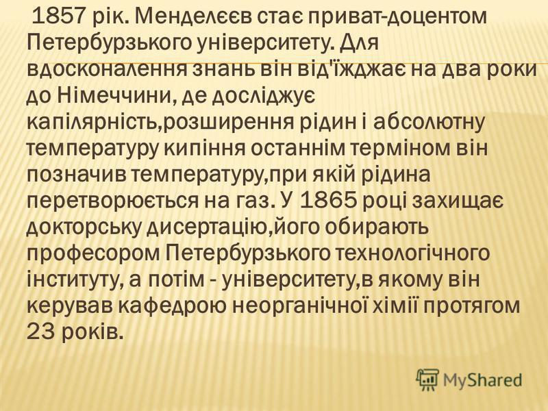 1857 рік. Менделєєв стає приват-доцентом Петербурзького університету. Для вдосконалення знань він від'їжджає на два роки до Німеччини, де досліджує капілярність,розширення рідин і абсолютну температуру кипіння останнім терміном він позначив температу