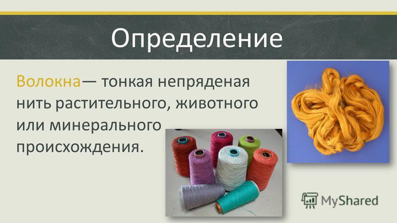 Волокна тонкая непряденая нить растительного, животного или минерального происхождения. Определение
